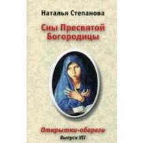 Сны Пресвятой Богородицы. Открытки-обереги. Вып. 7