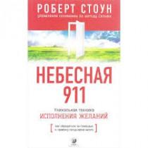 Небесная 911