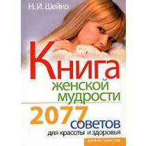 Книга женской мудрости.2077 советов для красоты