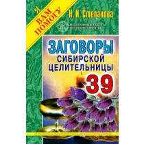 Заговоры сибирск.целительницы-39