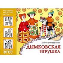 Народное искусство детям. Дымковская игрушка. Альбом для творчества 5-9 лет.