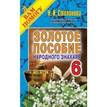 Золотое пособие народного знахаря. Кн. 6.