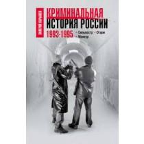 Криминальная история России. 1993-1995.