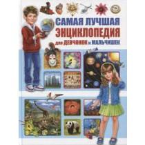 Самая лучшая энциклопедия для девчонок и мальчишек.