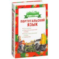 Португальский язык. 4 книги в одной: разговорник, португальско-русский словарь, русско-португальский