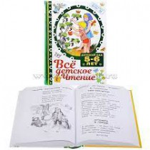 Все детское чтение. Детский сад 5-6 лет