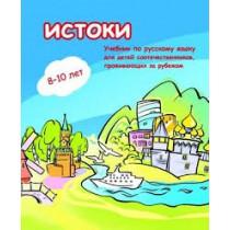 Истоки. Учебник по русскому языку для детей