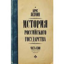 История Российского государства. Часть Азии