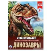 Энциклопедия с развивающими заданиями. Динозавры