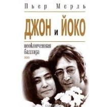 Неоконченная баллада. Джон и Йоко Оно