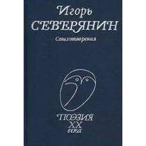 Поэзия XX века.Северянин.Стихотворения