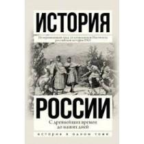 История России с древнейших времён до наших дней