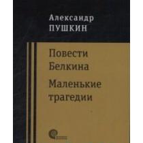 Повести Белкина, История села Горюхина..