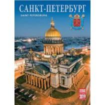 "Calendario de pared ""San Peterburgo"" año 2019"