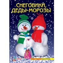 Снеговики, деды-Морозы. Хоббитека