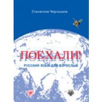 Поехали! Русский язык для взрослых. Начальный курс. 12-е издание