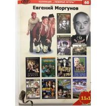ЕВГЕНИЙ МОРГУНОВ, ДВД 11В1