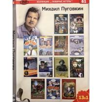 МИХАИЛ ПУГОВКИН, ДВД 13В1