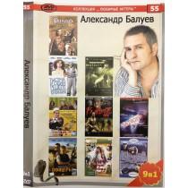 АЛЕКСАНДР БАЛУЕВ, ДВД 9В1