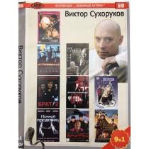 ВИКТОР СУХОРУКОВ, ДВД 9В1