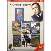 АНАТОЛИЙ ПАПАНОВ, ДВД 7В1