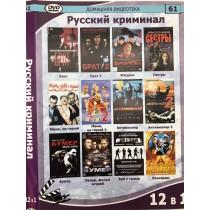 РУССКИЙ КРИМИНАЛ, ДВД 12 В1