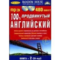 100% продвинутый английский+8 CD+книга