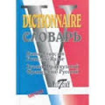 Французско-русский, русско-французский словарь