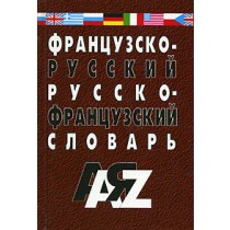 Русско-французский и французско-русский словарь