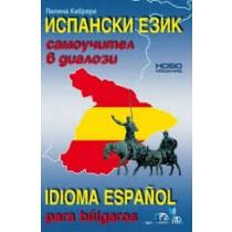Испанский язык для болгар