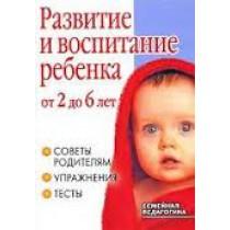 Развитие и воспитание ребенка от 2 до 6 лет