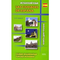 Самые знаменитые города Испании