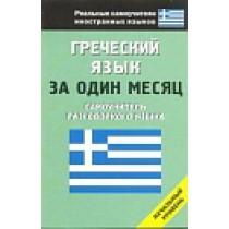 Греческий язык за один месяц
