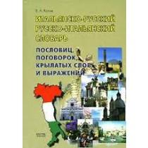Итальянско-русский русско-итальский словарь пословиц