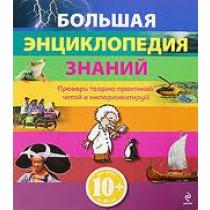 Большая энциклопедия знаний.