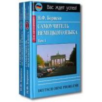 Самоучитель немецкого языка. Deutsch ohne probleme. в 2-х т