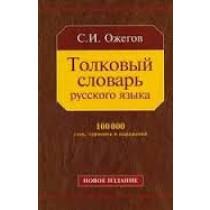 Толковый словарь русского языка 100 тысяч слов