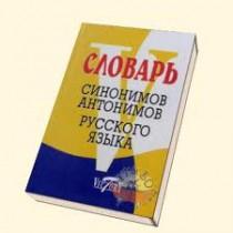 Словарь синонимов, антонимов русского языка