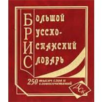 Большой русско-испанский словарь 250 000 слов