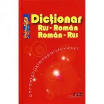 Русско-румынский, румынско-русский словарь