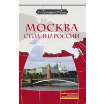 Потапурченко З.Н. Москва - столица России.