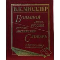 Большой англо-русский и русско-английский словарь. 450 000 слов и словосочетаний