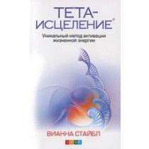 Тета-исцеление: Уникальный метод активации жизненной энергии