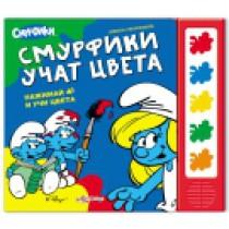 Смурфики учат цвета (Школа смурфиков)