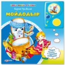 Мойдодыр (Говорящие сказки)