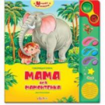 Мама для мамонтенка(Умная сказка)