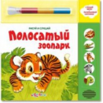 Полосатый зоопарк (Рисуй и слушай)