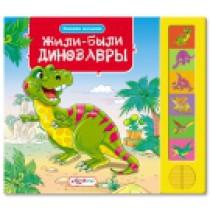 Жили-были динозавры (Книжки малыша)