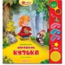Домовёнок Кузька (Умная сказка)