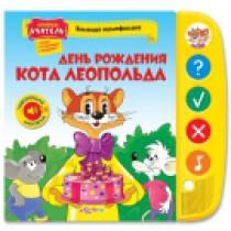 День рождения кота Леопольда(Говорящие книжки-мультики)